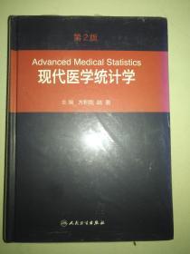 现代医学统计学(第2版) 未开封 精装