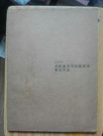 2007中国美术学院版画系毕业作品