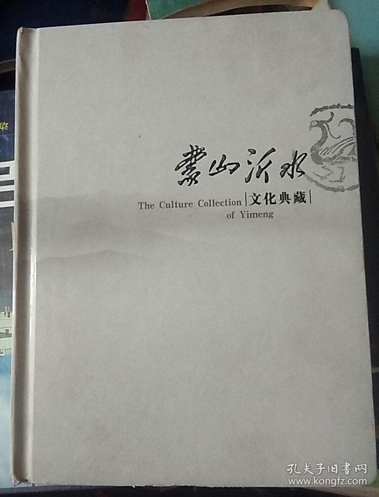 蒙山沂水文化典藏