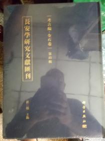 长安学研究文献汇刊:第四辑:考古编:金石卷【全新未开封】