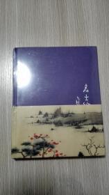 名士绘 老树 笔记本