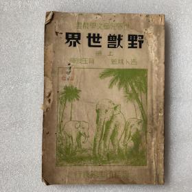 世界儿童文学丛书 野兽世界 上册 有藏书章