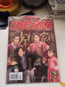 当代歌坛 2006年3月末 封面 彭于晏&何润东&胡歌