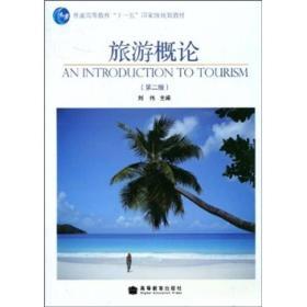 """普通高等教育""""十一五""""国家级规划教材:旅游概论(第2版)"""