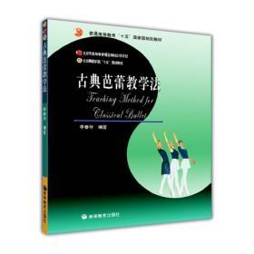 古典芭蕾教学法 李春华 9787040159264