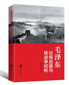 毛泽东论核武器与核战争初析