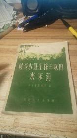 树多水旺庄稼丰收的米家沟