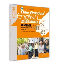 新编实用英语视听说中级教程