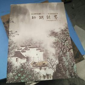 珊瑚继鉴    中国近代书画,,超重