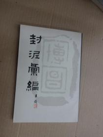 封泥汇编 吴幼潜著 1984年一版一印