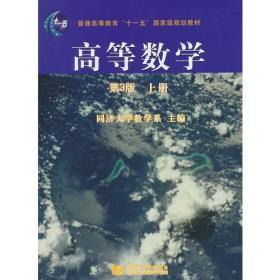 高等数学第三3版上册同济大学出版社同济大学出版社9787560855295s