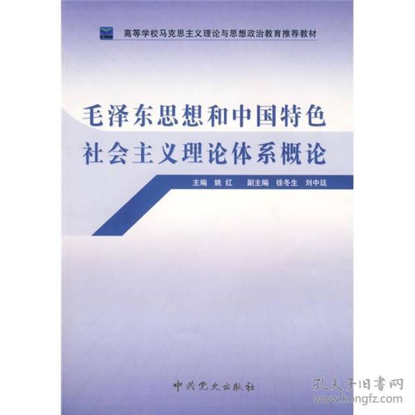 高等学校马克思主义理论与思想政治教育推荐教材:毛泽东思想和中国特色社会主义理论体系概论