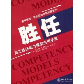胜任:员工胜任能力模型应用手册