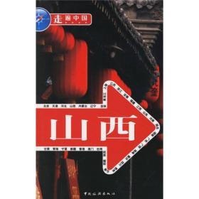 走遍中国:山西 《走遍中国》编辑部 中国旅游出版社 9787503230011