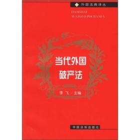当代外国破产法——外国法典译丛
