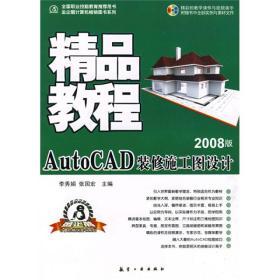 精品教程:AutoCAD装修施工图设计(2008版)