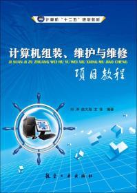 计算机组装、维护与维修项目教程