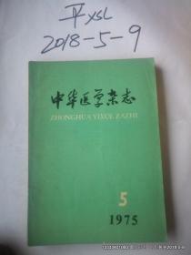 中华医学杂志1975年第5期