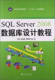 SQL Server 2008数据库设计教程