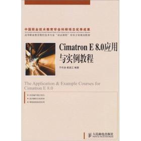 """中国职业技术教育学会科研项目优秀成果·高等职业教育数控技术专业""""双证课程""""培养方案规划教材:Cimatron E8.0应用与实例教程(高职)"""