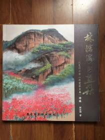 林沧海书画集——从艺六十年《我爱家乡美》特辑