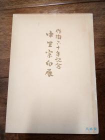 作陶六十年纪念 中里宗白展 16开60作品 十二代中里太郎右卫门