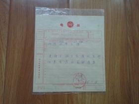 红色文献   1968年造反派电报 速将右派分子蒋**押往总部 本人才疏学浅请识者自鉴
