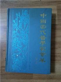 中国当代医学家荟萃 第二卷