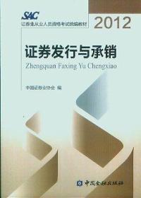 证券发行与承销  中国证券业协会  中国财政经济出版社