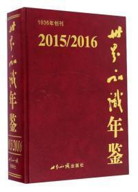 2015/2016-世界知识年鉴   全新未开封    24号4层