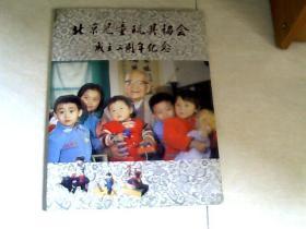 北京儿童玩具协会成立三周年纪念 (签赠本)【大16开】