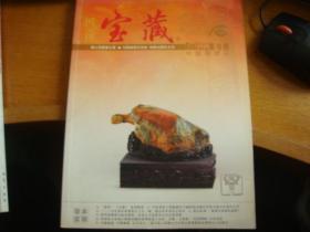 宝藏中国观赏石2