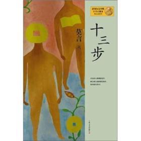 诺贝尔文学奖获得者莫言作品系列:十三步