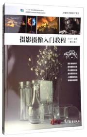 """摄影摄像入门教程(计算机平面设计专业 第2版)/""""十二五""""职业教育国家规划教材"""