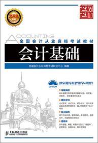 全国会计从业资格考试教材:会计基础