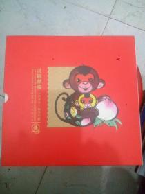 猴票  2016丙申猴票大全册(灵猴献瑞册,中国集邮总公司发行