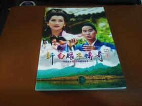 新白娘子传奇25周年纪念画册