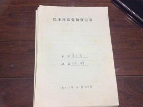 南京师范大学教授钱峰手稿  终身 保真