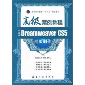 中文版Dreamweaver CS5 网页制作高级案例教程