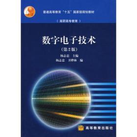 数字电子技术第2版 杨志忠  高等教育出版社 9787040131741