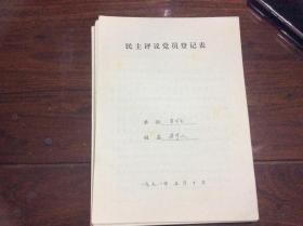 南京师范大学教授吴可人手稿  终身 保真