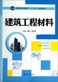 建筑工程材料