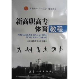 (正版新书)新高职高专体育教程(高职高专十二五)