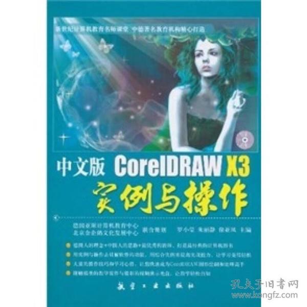 中文版CorelDRAW X3实例与操作