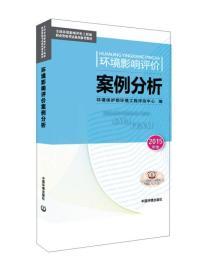 環境影響評價案例分析(2015年版)