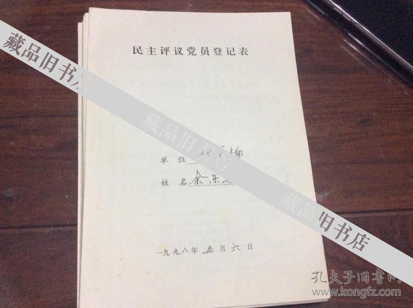 南京师范大学教授余乐孝手稿  终 身保真