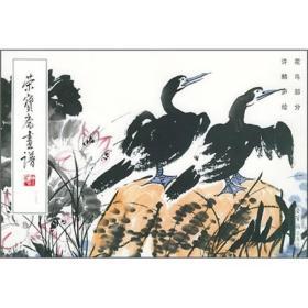 荣宝斋画谱139:花鸟部分