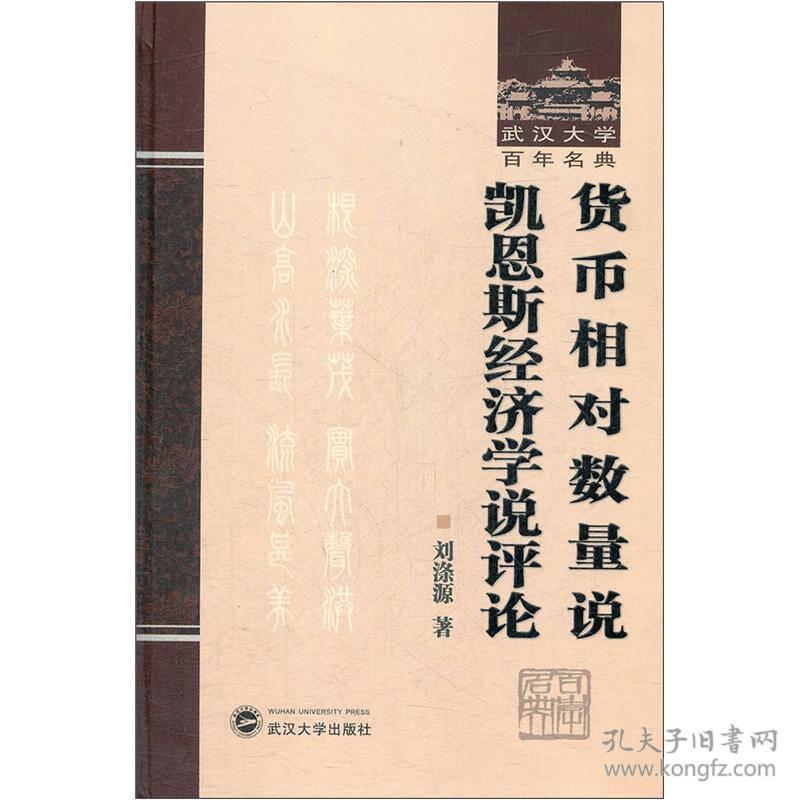 (精)武汉大学百年名典:货币相对数量说:凯恩斯经济学说评论武汉大学刘涤源9787307098626
