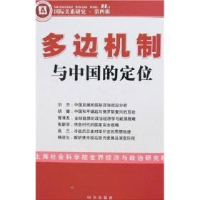 多边机制与中国的定位
