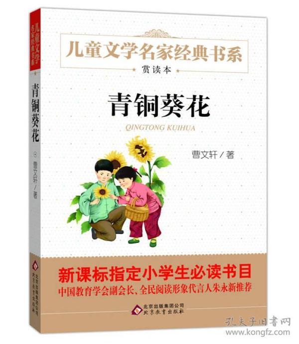 曹文轩推荐儿童文学经典书系 青铜葵花